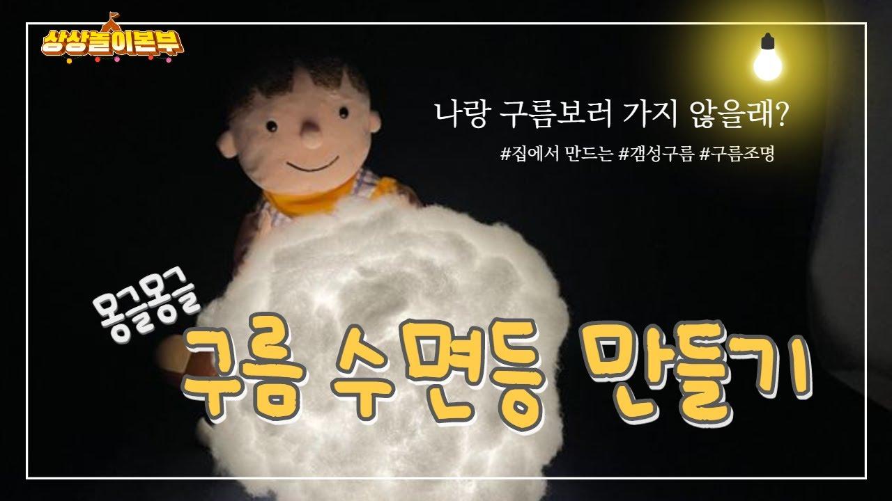 [상상놀이본부] 몽글몽글 구름 수면등 만들기