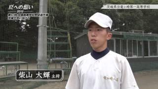 茨城県立竜ヶ崎第一高等学校 野球部|「夏への想い 2015」第97回 全国高等学校野球選手権茨城大会に向けて