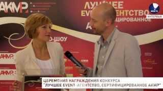 видео MICE агентство |Организация бизнес-встреч, конференций, выставок