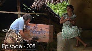 Ganga Langa Gedara | Episode 08 - (2018-07-26) | ITN Thumbnail