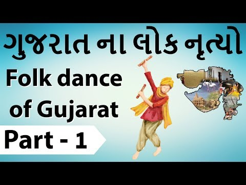 ગુજરાત ના લોક નૃત્યો Folk dance of Gujarat part 1 explained in Gujarati - GPSC / GSSSB/UPSC Optional
