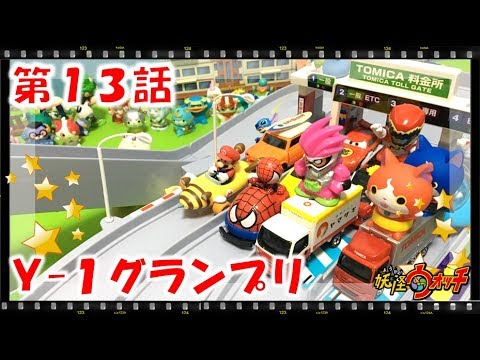 妖怪ウォッチ ショートアニメ #13  第13話『Y-1グランプリ開幕!今回も人気者勢揃い!』、おもちゃ、玩具、ともだち妖怪大集合、Yo-kai Watch、てつも