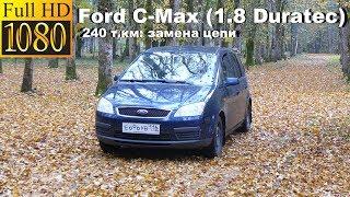 Ford S-Max (Duratec 1.8) - 240 tkm, zanjir, vana sozlash almashtirish