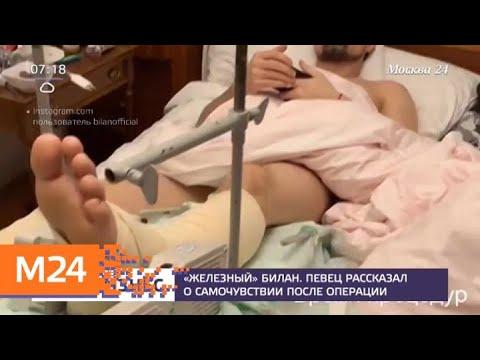 Билан рассказал о самочувствии после операции - Москва 24