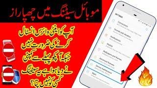 Samsung Grand Prime Pro Secrets Hidden Antivirus Settings   Top Secrets in Urdu Hindi