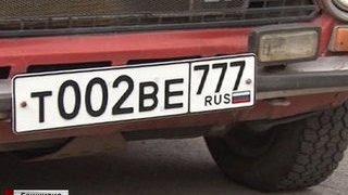 видео Блатные номера на автомобиль