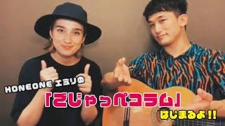 心に染みる!『HONEBONE』ごじゃっぺコラムオリジナルソング①「また、京都にでも行こうよ」
