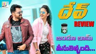 DEV Movie Review||DEV Tamil Movie Review||WF