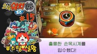 요괴워치2 원조 실황 공략 #15 시계방에서 부품을 찾자 요바네로 심부름 [부스팅TV] (요괴워치 2 원조 본가 3DS / Yo-kai Watch 2)