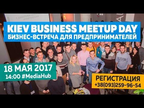Бизнес встреча в Киеве - Kiev Business Meetup Day 18 мая 2017. Что будет интересного