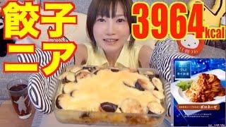 mukbang gyoza lasagna easiest and yummiest recipe ever meet the yummy gyozagna