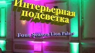 ИНТЕРЬЕРНАЯ ПОДСВЕТКА СВАДЬБА FOUR SEASONS LION PALACE