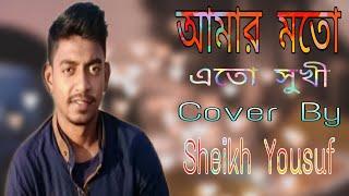 Amar Moto Eto Sukhi_ Khalid Hasan Milu_ Cover Bye Sheikh Yousuf