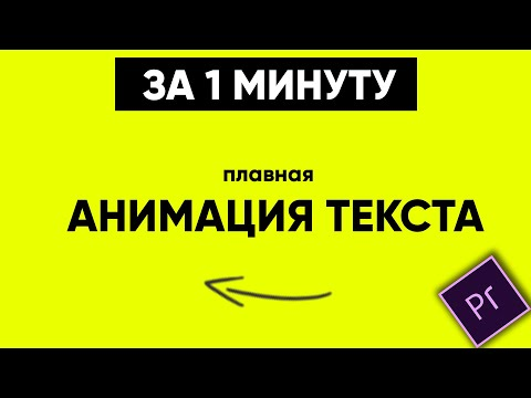 Анимация ТЕКСТА Premiere Pro . Как сделать крутую текстовую анимацию ?!