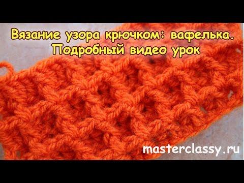 Видео уроки вязание узоров крючком