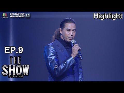 THE SHOW ศึกชิงเวที   EP.9   Talk Show  - ดาว ขำมิน   ทีมชาย   10 เม.ย. 61
