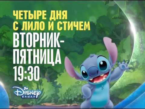 Disney Channel Russia cont. 19-01-17