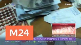 'Московский патруль': купить добросовестность у аферистов - Москва 24