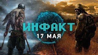 Анонс S.T.A.L.K.E.R. 2, Metro: Exodus и Shenmue III переносятся, премьера Battlefield V...