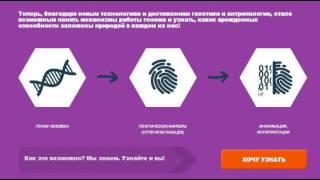От 70 000 рублей в месяц на генетических тестах бизнес по франшизе