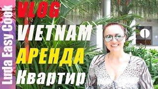 АРЕНДА жилья во Вьетнаме СТОИМОСТЬ АРЕНДЫ Квартир - Apartments for rent in Vietnam vlog ВЛОГ Вьетнам