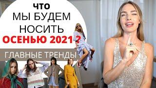 ГЛАВНЫЕ ТРЕНДЫ ОСЕНИ 2021 ЧТО БУДЕТ МОДНО