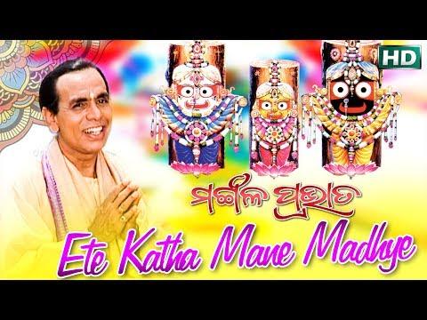 ETE KATHA MANE ଏତେ କଥା ମନେ || Album-Mangala Pravata || Dukhishyam Tripathy || Sarthak Music