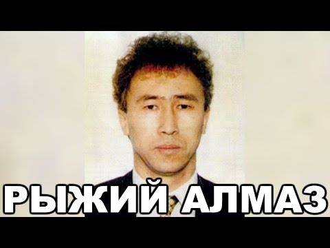 Рыжий Алмаз (Несипбай Насенов). Главный криминальный авторитет Казахстана 90-х