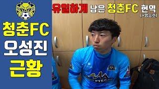 (인터뷰)아직까지 현역으로 뛰고있는 청춘FC 선수