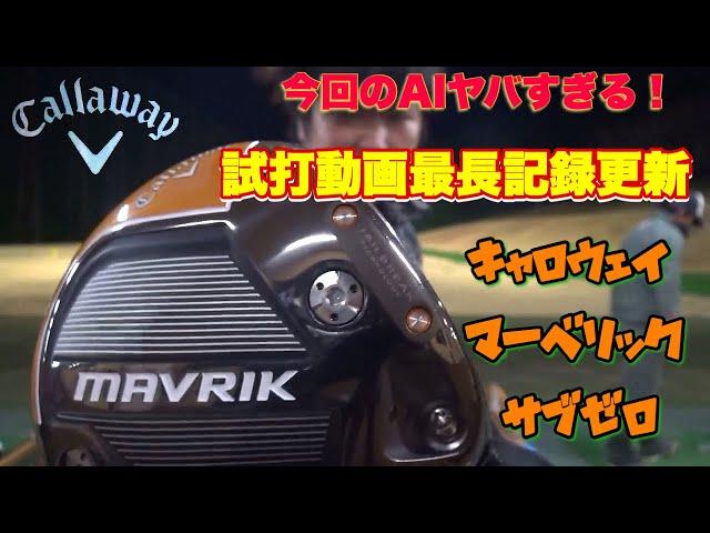 【Callaway MAVRIK SUBZERO】サブゼロ史上最高のやさしさ‼️高初速、低スピン、強弾道。使わない理由がないな