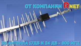 Rnet 3G CDMA антенна 17дб и 24дб - 800мГц от Narashvat24