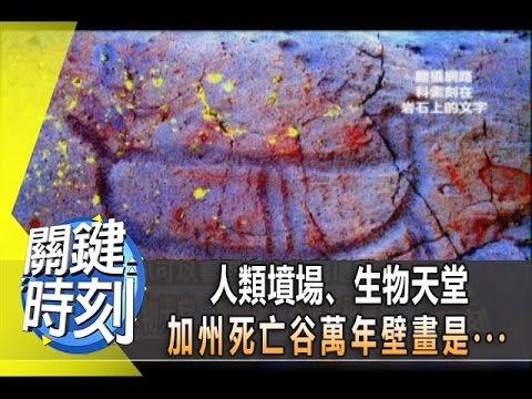 人類墳場.生物天堂 加州死亡谷萬年壁畫是‧‧‧2013年第1487集-2200 關鍵時刻