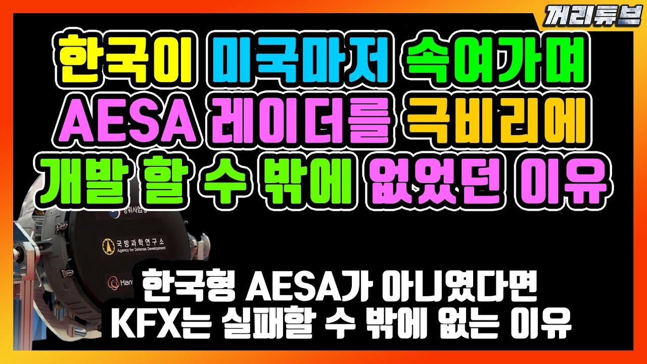 한국이 미국마저 속여가며 AESA 레이더를 극비리에 개발 할 수 밖에 없었던  충격적인 이유 / 한국형 AESA 개발하지 않았다면 KFX 는 실패할 수 밖에 없는 이유