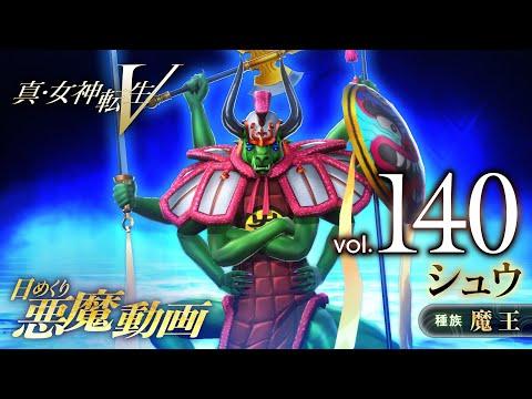 シュウ - 真・女神転生V 日めくり悪魔 Vol.140