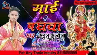 2019 Navratra song Atul Albela का सुपरहिट नवरात्र सोंग मइया के बघवा बोले Letest Navratra song