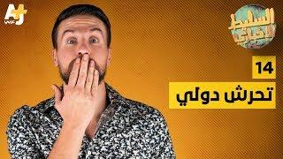 السليط الإخباري - تحرش دولي | الحلقة (14) الموسم الرابع