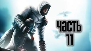 Прохождение Assassin's Creed 1 · [4K 60FPS] — Часть 11: Робер де Сабле (Арсуф)