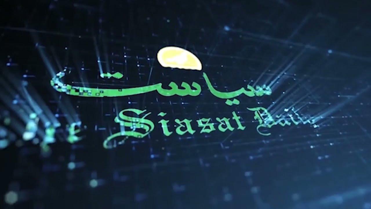 Siasat English News 22nd July 2021
