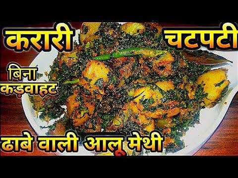 ऐसे बनाएंगे आलू मेथी की सब्ज़ी तो कड़वी नहीं बनेगी -Aloo Methi ki Sabzi-Methi Aloo Recipe -Aloo Methi