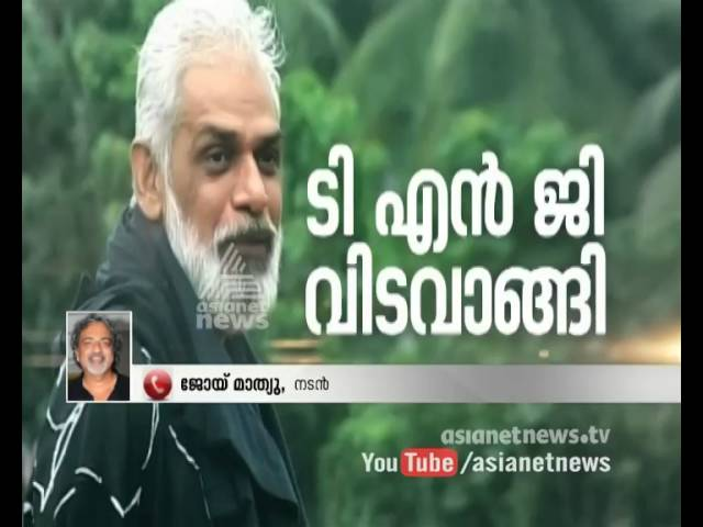 Joy Mathew responds on the Demise of T N Gopakumar