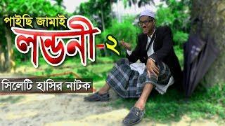 দমফাটানো হাসির নাটক | পাইছি জামাই লন্ডনী-২ | সিলেটি নাটক | Paisi Jamai Londoni-2
