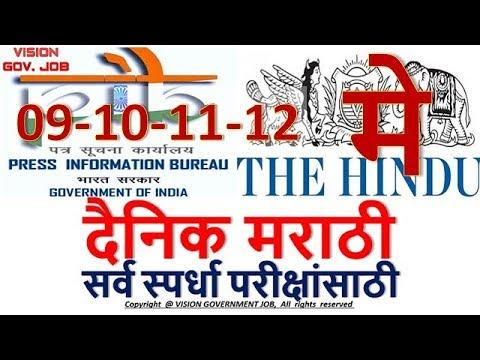 दैनिक मराठी || PIB & The Hindu || current affairs || for mpsc upsc sti psi asst talathi exams ||