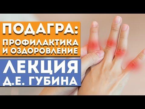 Подагра – профилактика и оздоровление в РОЗ - Лекция Д. Е. Губин