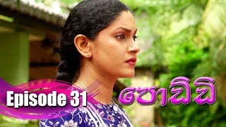 Poddi - පොඩ්ඩි | Episode 31 | 29 - 08 - 2019 | Siyatha TV Thumbnail