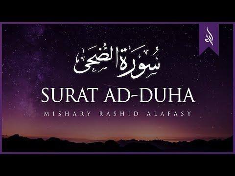 Surat Ad-Duha (The Morning Hours) | Mishary Rashid Alafasy | مشاري بن راشد العفاسي | سورة الضحى