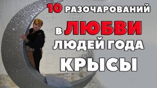 10  РАЗОЧАРОВАНИЙ В ЛЮБВИ ЛЮДЕЙ ГОДА КРЫСЫ