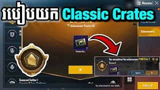 SEASON 9 | របៀបយក Classic Craters free | PUBG Mobile 2019