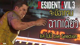 RE News #9 : Resident evil 3 Remake จะมีฉากจบฉากเดียวและไม่มี Live Selection