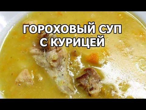 Рецепт супа горохового с курицей в мультиварке