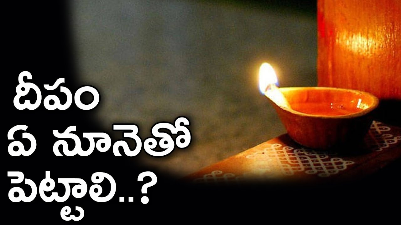 Deepam Oil Or Lamp Used Specifically For Lighting Lamps The Significance Of